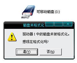 U盘提示未格式化  U盘变RAW格式