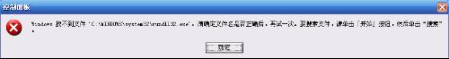 添加删除程序打不开,怎么办?-771360.com
